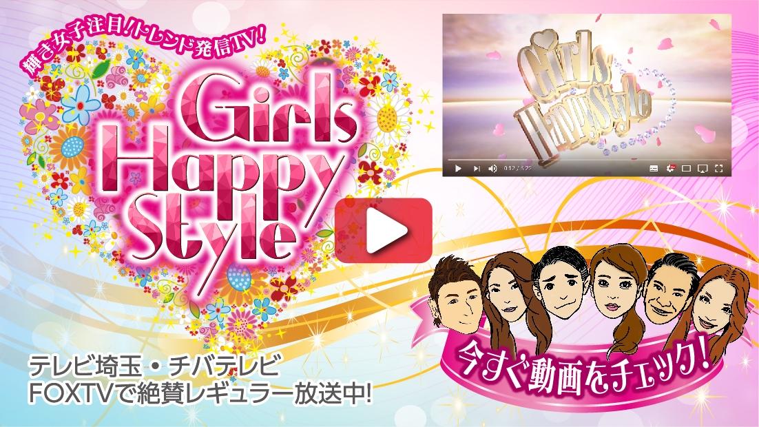 テレビ番組「Girls Happy Style」